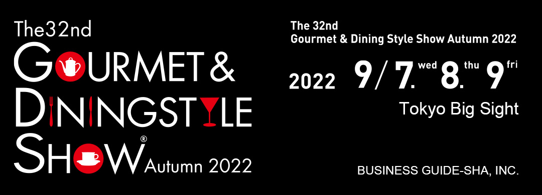 Gourmet & Dining Style Show 2018